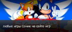 любые игры Соник на сайте игр