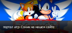 портал игр- Соник на нашем сайте