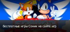 бесплатные игры Соник на сайте игр