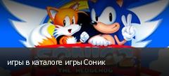 игры в каталоге игры Соник