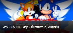 игры Соник - игры бесплатно, онлайн