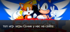 топ игр- игры Соник у нас на сайте