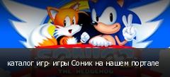 каталог игр- игры Соник на нашем портале