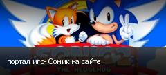 портал игр- Соник на сайте