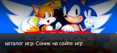 каталог игр- Соник на сайте игр