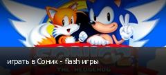 играть в Соник - flash игры