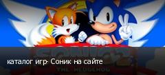 каталог игр- Соник на сайте