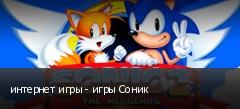 интернет игры - игры Соник