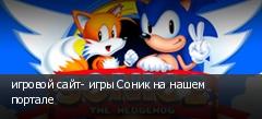 игровой сайт- игры Соник на нашем портале