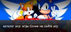 каталог игр- игры Соник на сайте игр