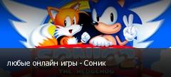 любые онлайн игры - Соник