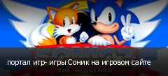 портал игр- игры Соник на игровом сайте