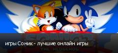 игры Соник - лучшие онлайн игры