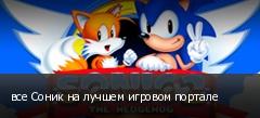 все Соник на лучшем игровом портале