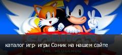 каталог игр- игры Соник на нашем сайте