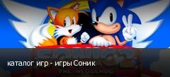каталог игр - игры Соник