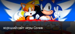 хороший сайт игры Соник