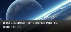 игры в космосе - интересные игры на нашем сайте