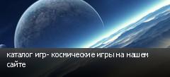 каталог игр- космические игры на нашем сайте