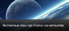 бесплатные игры про Космос на компьютер