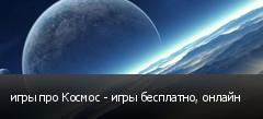 игры про Космос - игры бесплатно, онлайн