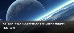 каталог игр- космические игры на нашем портале