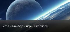 игра на выбор - игры в космосе