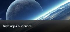 flash игры в космосе