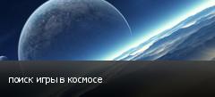 поиск игры в космосе