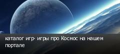 каталог игр- игры про Космос на нашем портале