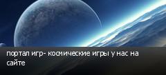 портал игр- космические игры у нас на сайте