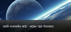 сайт онлайн игр - игры про Космос