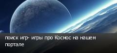 поиск игр- игры про Космос на нашем портале