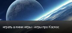 играть в мини игры - игры про Космос