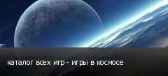 каталог всех игр - игры в космосе