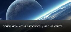 поиск игр- игры в космосе у нас на сайте