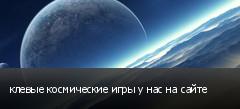 клевые космические игры у нас на сайте