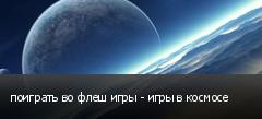 поиграть во флеш игры - игры в космосе