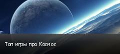 Топ игры про Космос