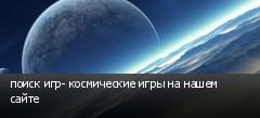 поиск игр- космические игры на нашем сайте