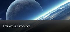 Топ игры в космосе
