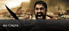 все Спарта