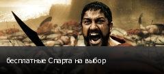 бесплатные Спарта на выбор