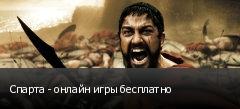 Спарта - онлайн игры бесплатно