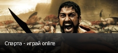 Спарта - играй online
