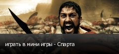 играть в мини игры - Спарта