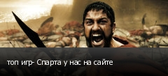 топ игр- Спарта у нас на сайте