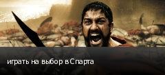 играть на выбор в Спарта