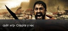 сайт игр- Спарта у нас