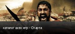 каталог всех игр - Спарта